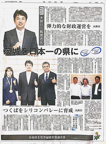 大井川和彦さんの対談記事