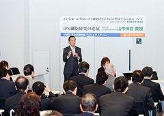 公明党の国会議員に講演する山中伸弥教授(2012/11/1)