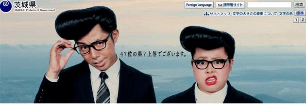 茨城県のホームページ