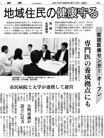 2015/8/10公明新聞