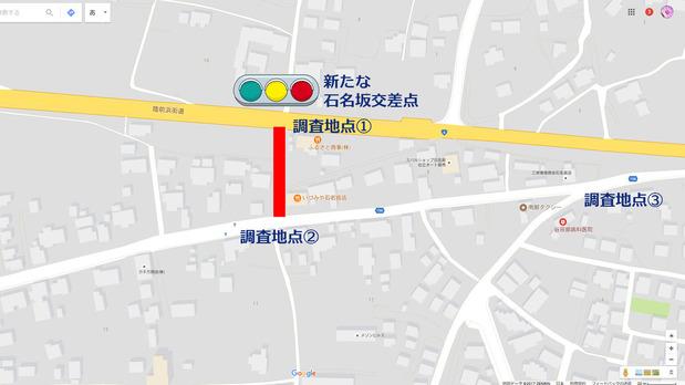 国道6号石名坂交差点改修工事