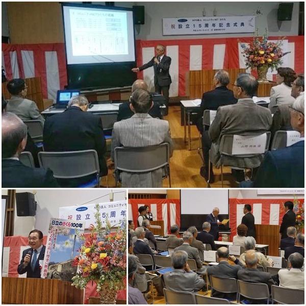 NPO法人コミュニティNETひたち設立15周年記念式典