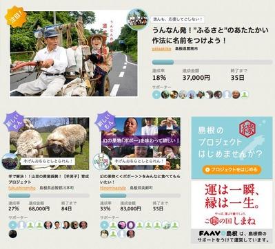 ファーボ島根のホームページ
