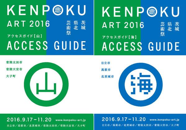 県北芸術祭のアクセスマップ