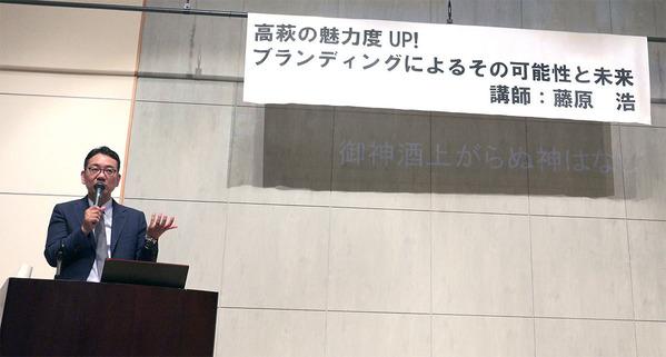 藤原浩氏の高萩市での講演会