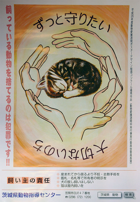動物愛護週間ポスター