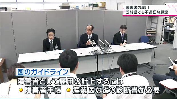 茨城県の記者会見(NHKの報道より)