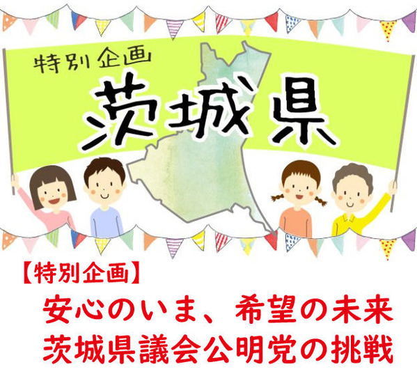 月刊灯台に茨城県議会公明党の特集記事