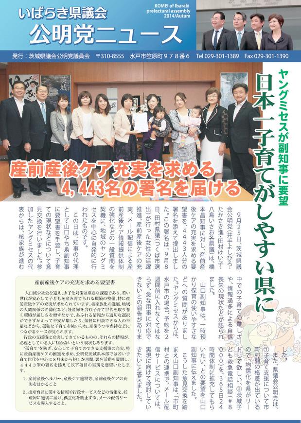 茨城県議会ニュース