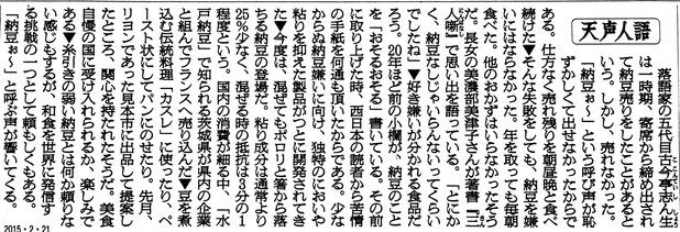 朝日新聞「天声人語」2015/2/21