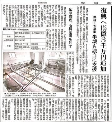 11月7日付け読売新聞