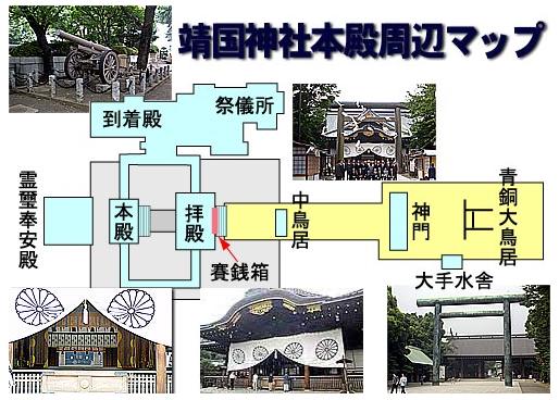 yasukunimap2