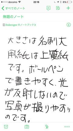 手書き名刺メモ