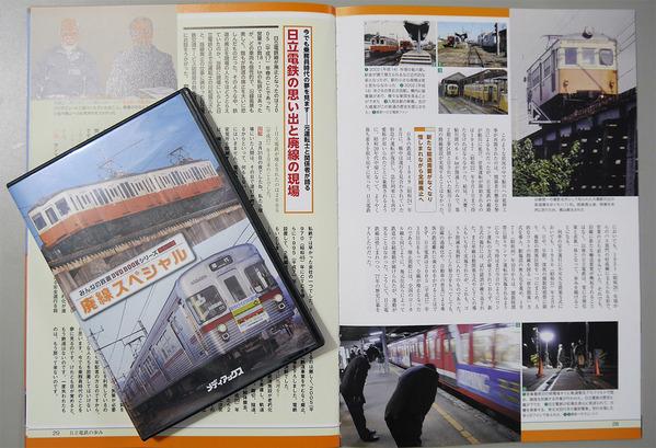 廃線スペシャル「みんなの鉄道」#4日立電鉄