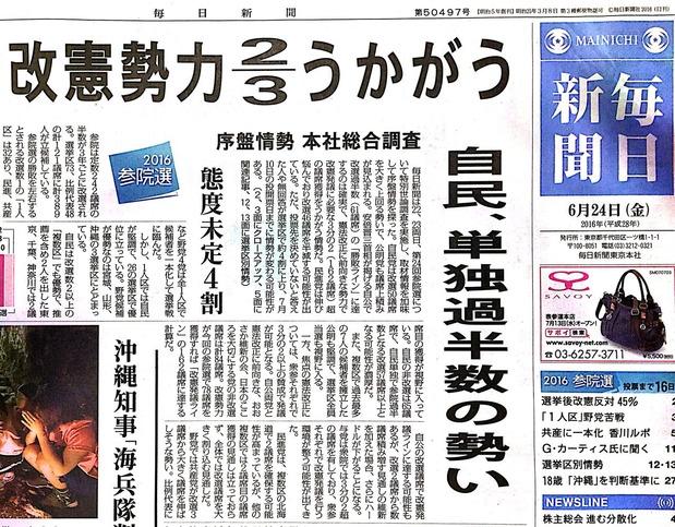 毎日新聞<6月24日付け>