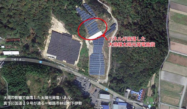 兵庫県姫路市の太陽光パネル崩落事故現場