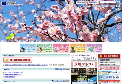 茨城県の公式ホームページ