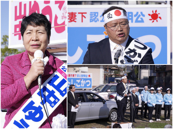 下妻市議会議員選挙