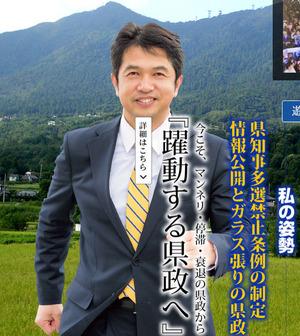 多選禁止条例制定を目指す大井川新知事