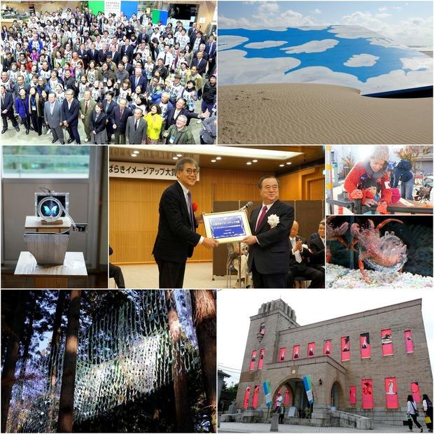 茨城県北芸術祭のイメージ