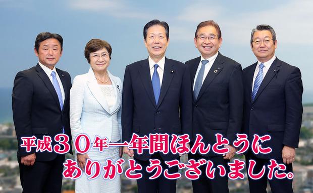 平成30年年末のご挨拶