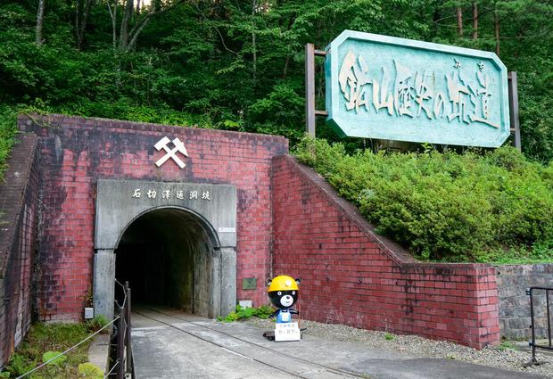 尾去沢鉱山の入り口