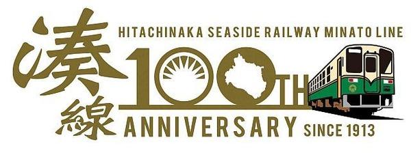 ひったいなか海浜鉄道100周年