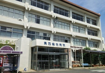 県西総合病院