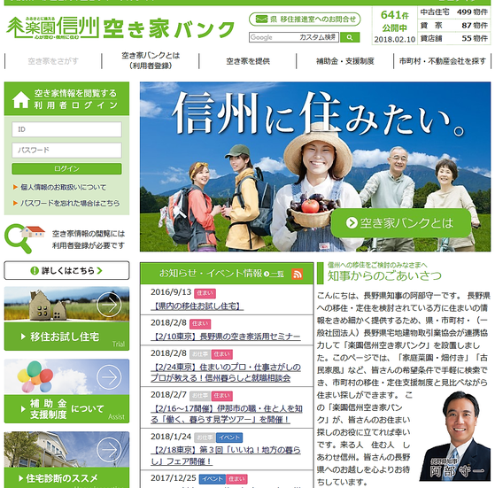 長野県の空き家バンク