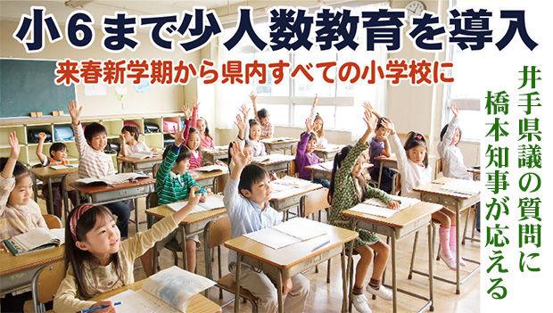 4月から小学6年までに少人数教育を導入