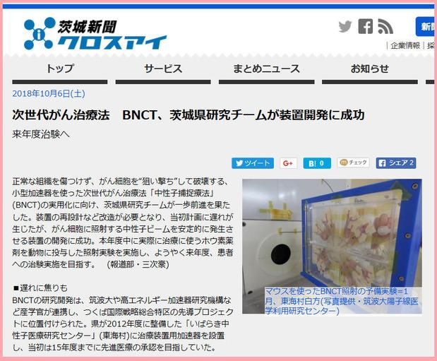茨城新聞10月6日付け
