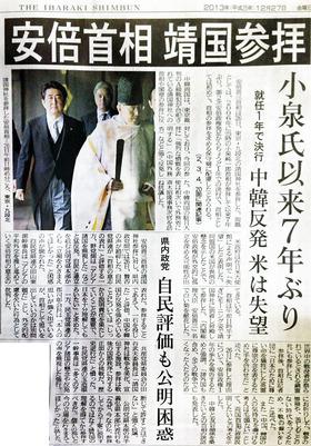 茨城新聞(12月27日付け1面)