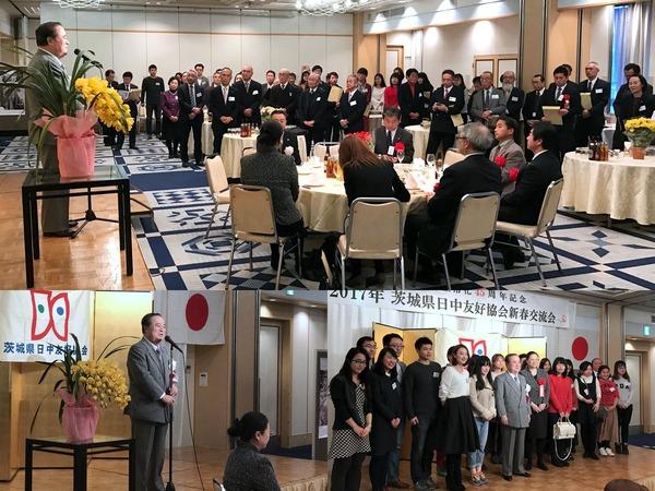 茨城県日中友好協会新春の集い