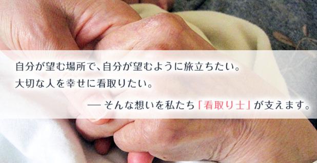 日本看取り士会