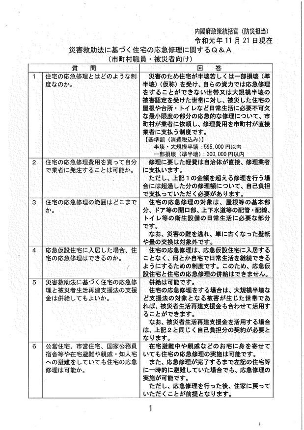 191125応急修理Q&A_ページ_2