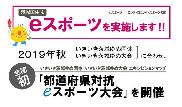 eスポーツ都道府県対抗戦