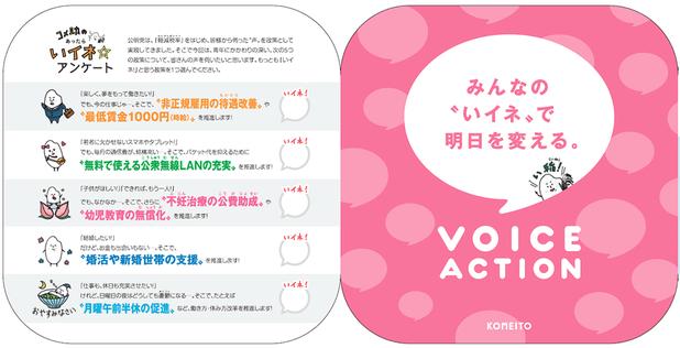 VOICE ACTION