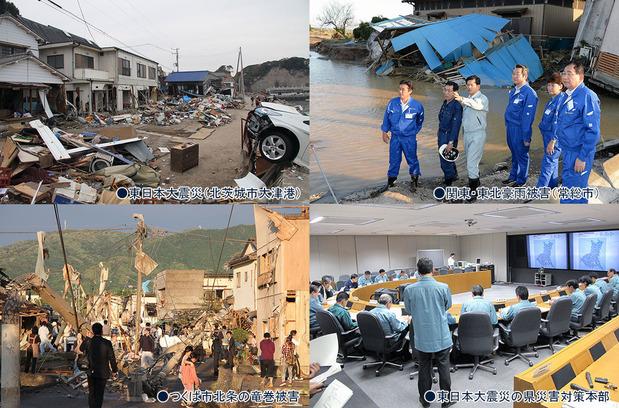 茨城県の大規模災害