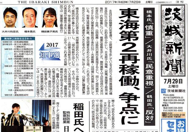 茨城新聞(2017/9/29)