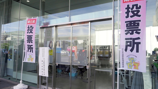JR日立駅前の期日前投票所