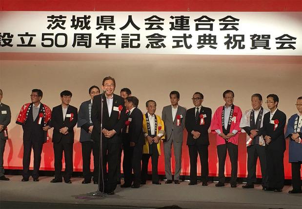 県人会連合会総会