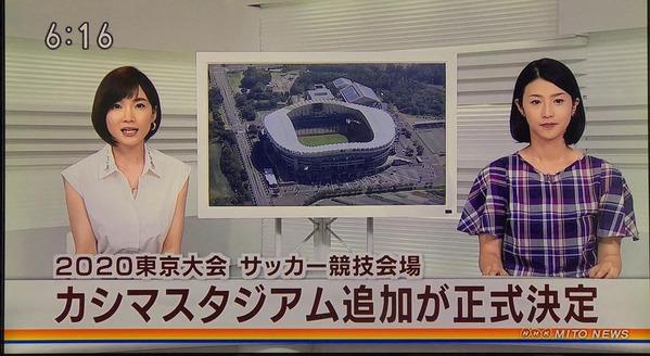 カシマスタジアムでの正式決定を伝えるニュース