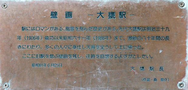 大みか駅の壁画