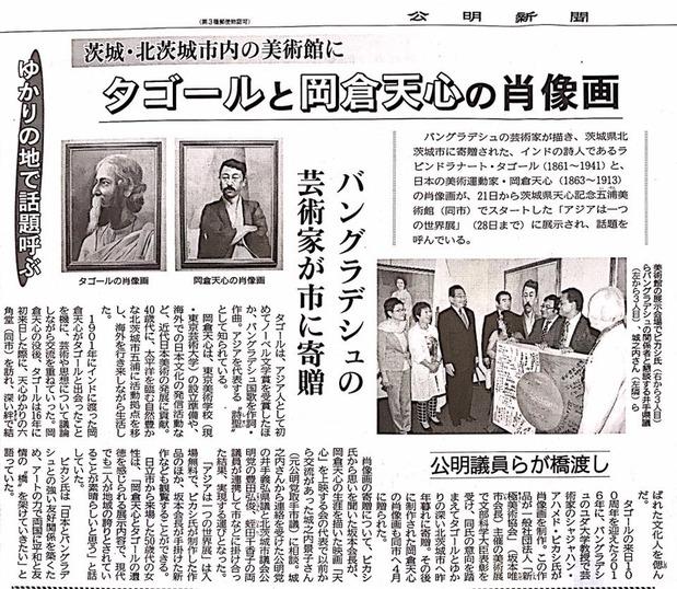 公明新聞2017/5/24