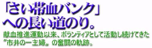 981005saitai_logo