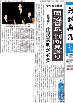 4月18日付け茨城新聞