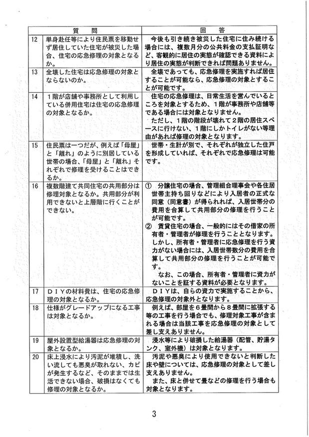 191125応急修理Q&A_ページ_4