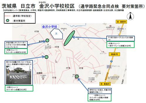 日立市立金沢小学校の安全点検結果
