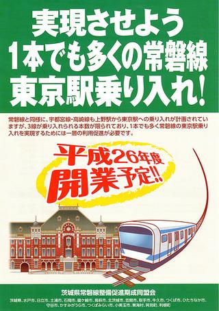 常磐線東京乗り入れを訴えるパンフレット