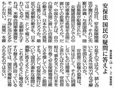 毎日新聞読者投稿(2016/4/3)